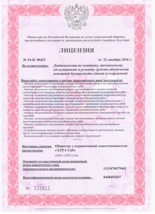 Лицензия МЧС 2016 стр. 1