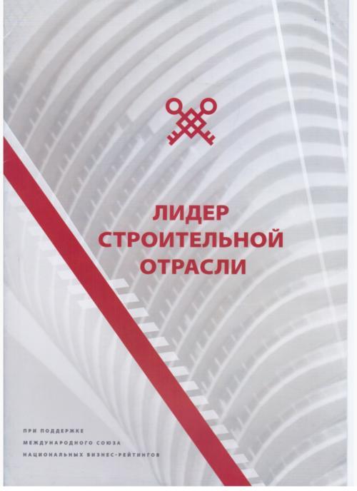 Бизнес рейтинг 2012-2013